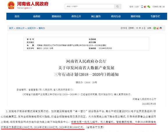 河南无人便利店发展现状 以郑州为核心快速发展!