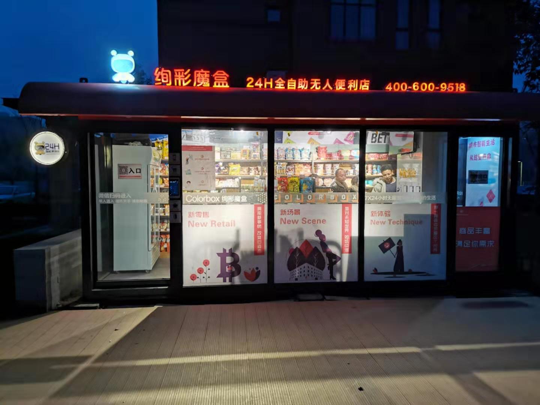 绚彩魔盒无人便利店,郑州无人超市,无人超市加盟